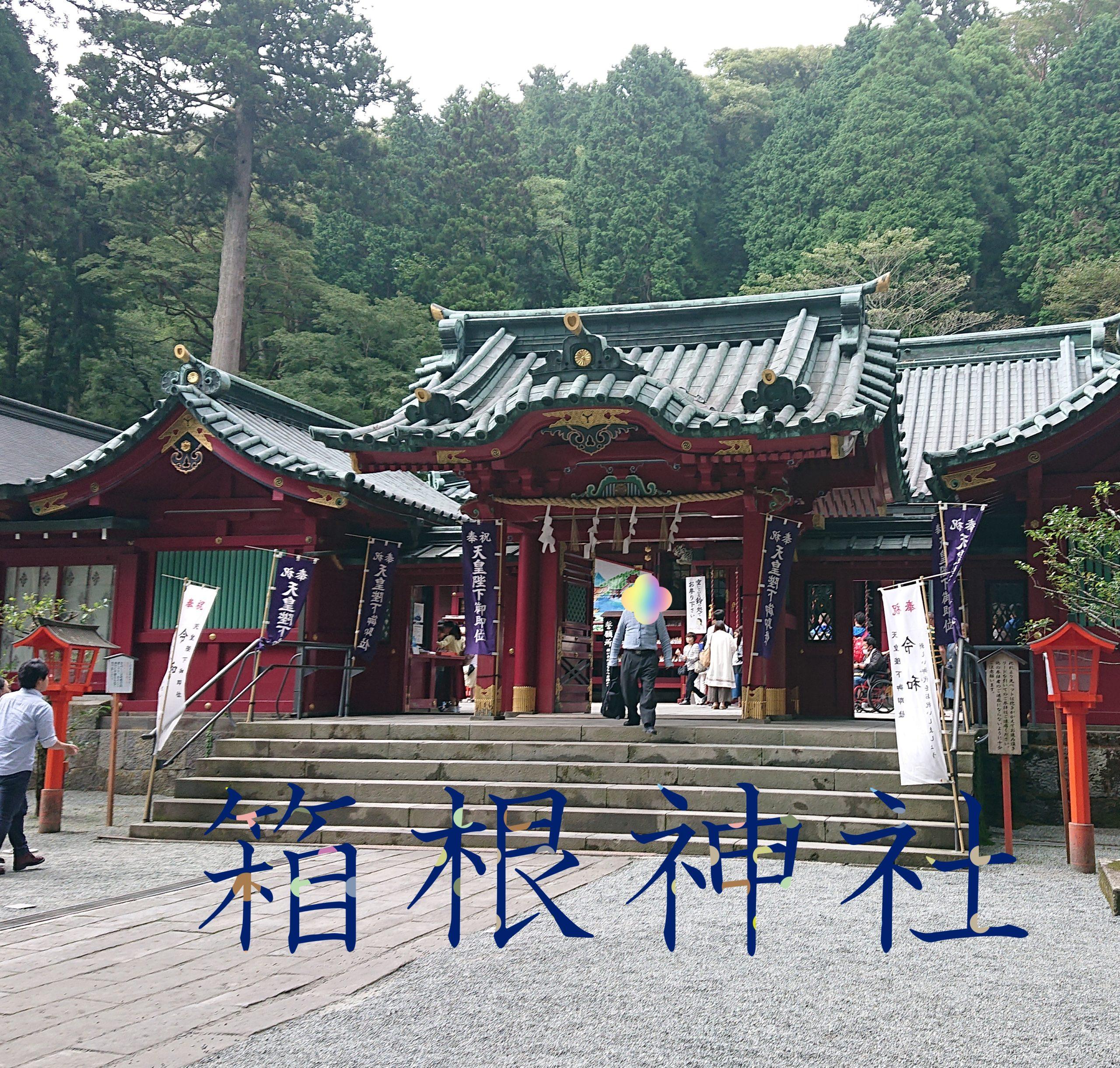 アラサー女子の私にはありがたい!?箱根神社、九頭龍神社のご利益!3