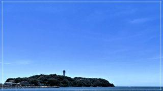 彼氏なし、神話好きの私も楽しめる江ノ島!グルメ、展望台、岩屋などアイキャッチ用