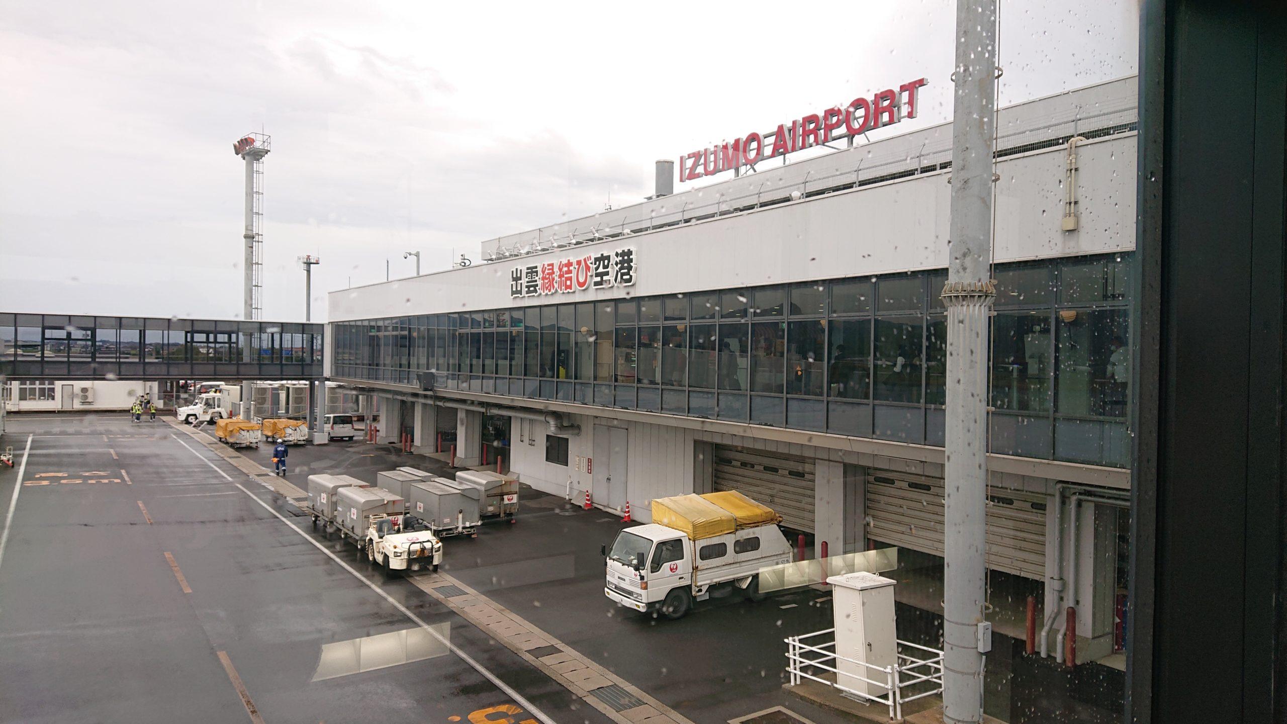 神奈川県民で土地勘ゼロな私でも分かる!出雲大社へ飛行機で行く方法3
