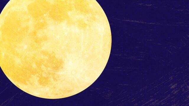 スーパームーン2021、2022はいつ?見頃の時間、満月と呼び方の違いもアイキャッチ用