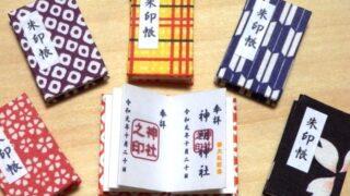 秩父神社の御朱印帳が限定品でかわいい?受付時間、料金、アクセスもアイキャッチ用