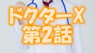 ドクターX2021の第2話の患者役は誰?家族構成などのプロフィールもアイキャッチ用