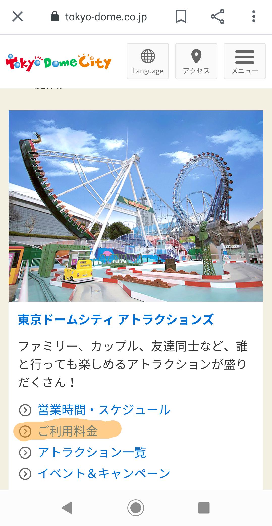 東京ドームシティのサブスクとは?料金比較やネットなどでの買い方も2