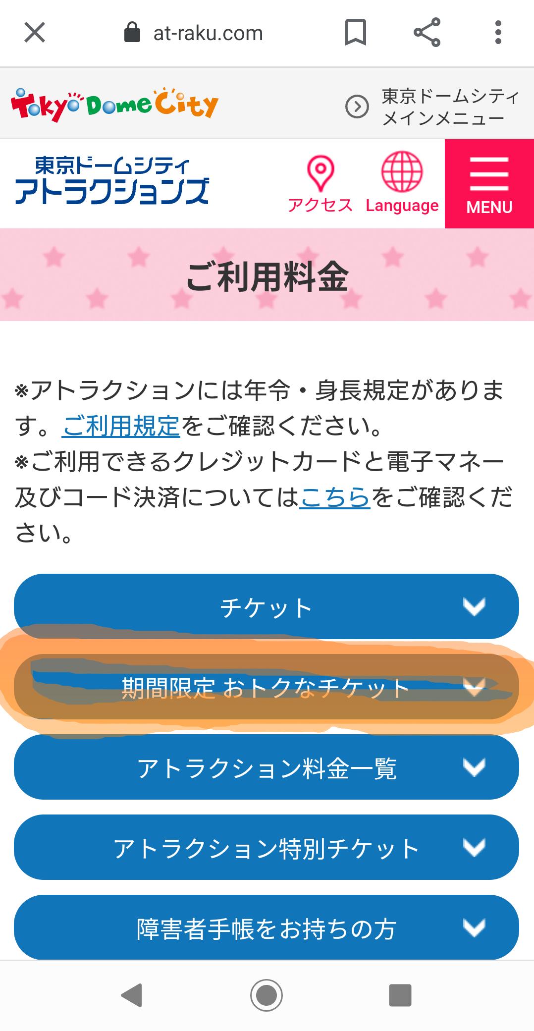 東京ドームシティのサブスクとは?料金比較やネットなどでの買い方も3