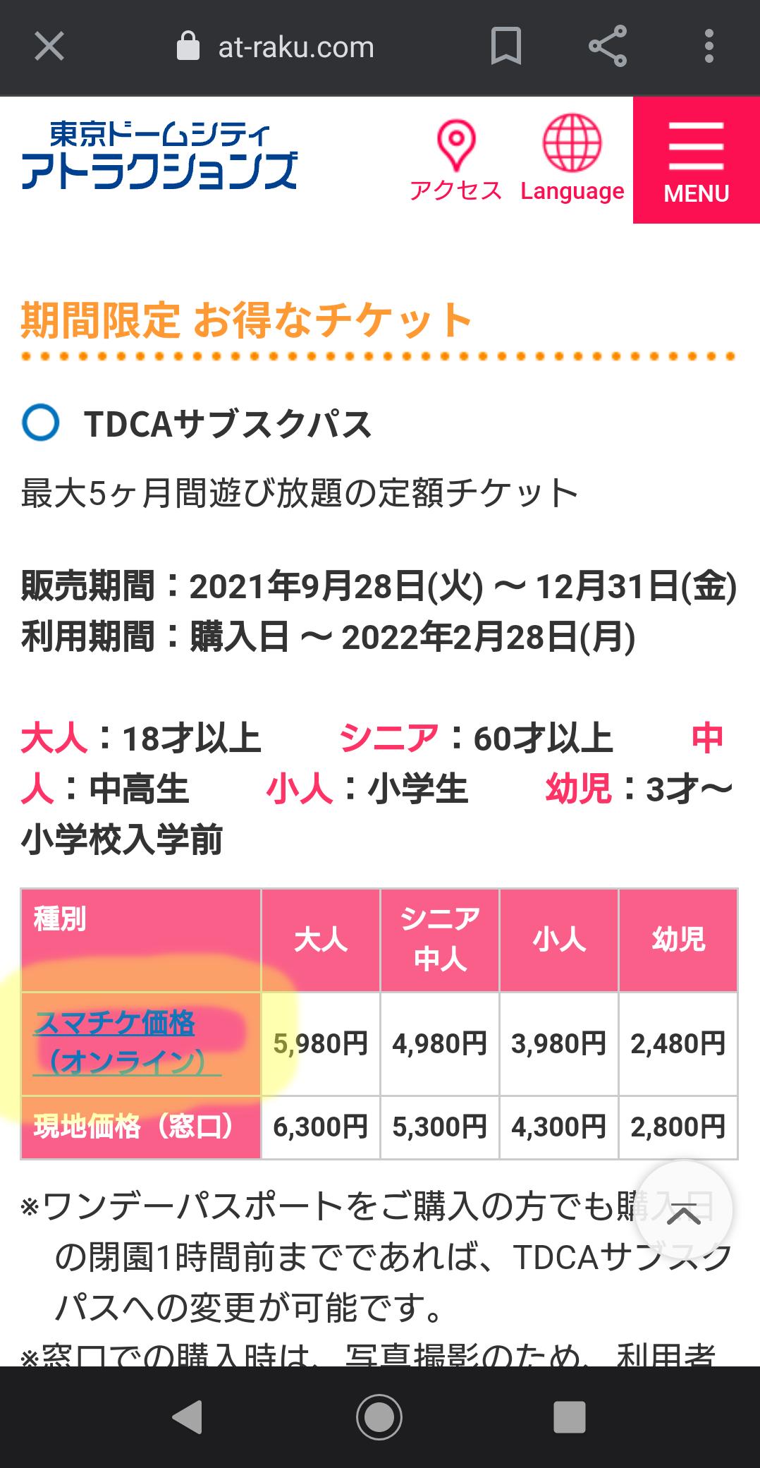 東京ドームシティのサブスクとは?料金比較やネットなどでの買い方も4