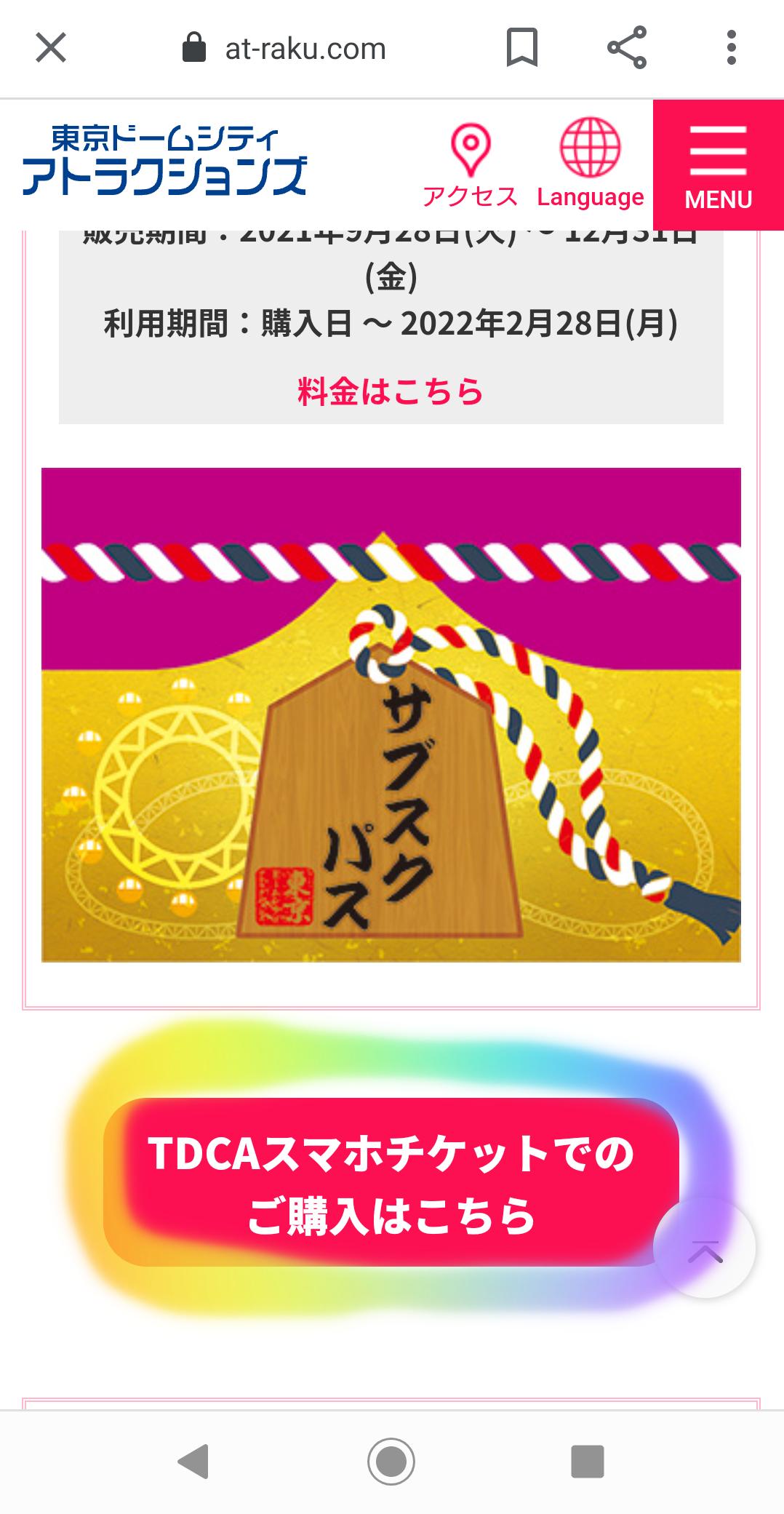 東京ドームシティのサブスクとは?料金比較やネットなどでの買い方も6