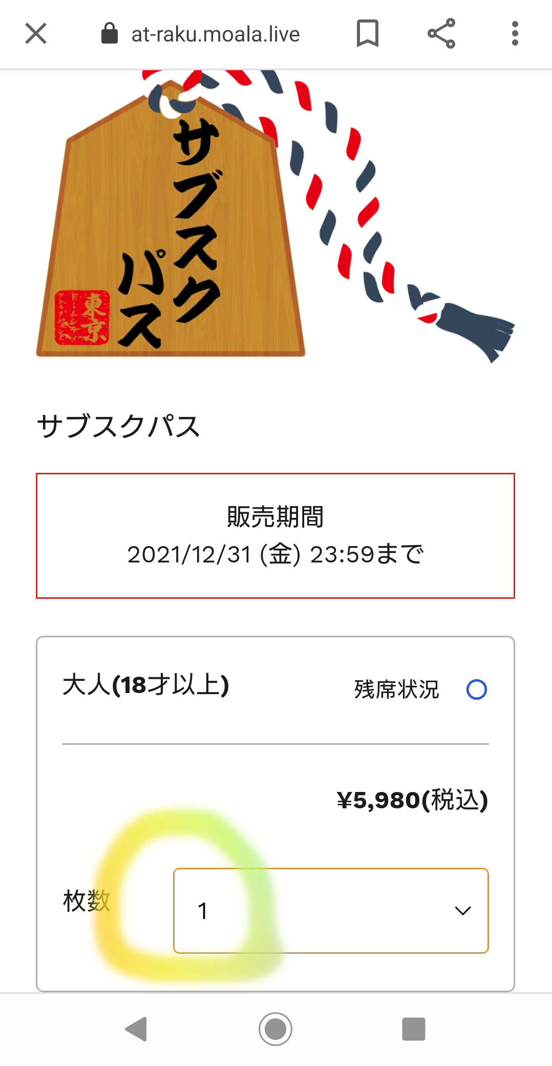 東京ドームシティのサブスクとは?料金比較やネットなどでの買い方も9